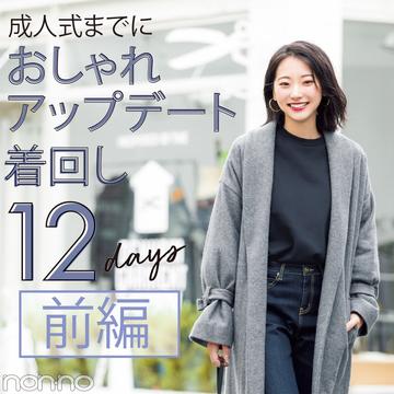 リアル20歳♡ シンプル派・武田玲奈の成人式までにおしゃれアプデ着回し(前編)