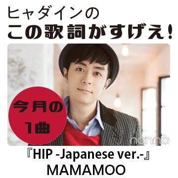 MAMAMOOの『HIP』を読み解く!【ヒャダインのこの歌詞がすげえ!】