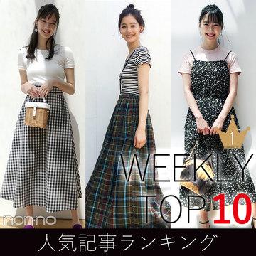 先週の人気記事ランキング|WEEKLY TOP 10【8月19日~8月25日】