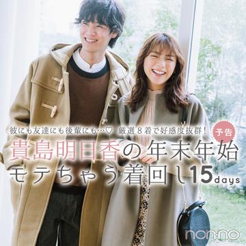 貴島明日香の年末年始モテちゃう着回し15days★ 全方位好感度ゲット!