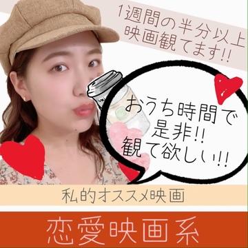 【映画】映画好きが超おすすめする恋愛映画!!