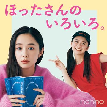 女優に、モデルに大活躍! 堀田真由が愛される理由ぜんぶ。