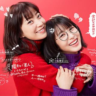 菅野美穂さんが1月から水曜ドラマ「ウチの娘は、彼氏が出来ない!!」に主演!マリソル世代必見です★