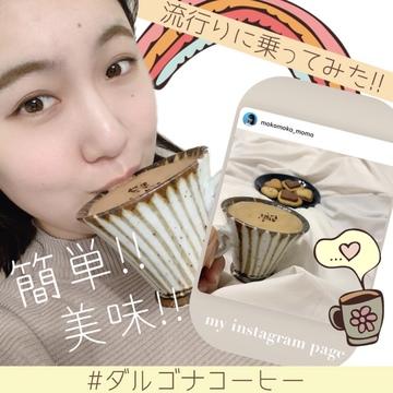 【おうちカフェ】#ダルゴナコーヒーが簡単でお洒落で美味!!