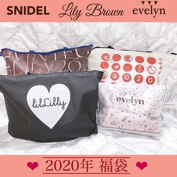 【ネタバレ】2020年の福袋大公開!(SNIDEL、Lily Brown… )