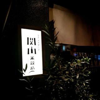 米屋じゃないよ!神保町の絶品ビストロ『関山米穀店』