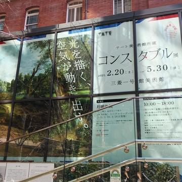 美術館とお家で風景画鑑賞、春限定抹茶でお茶時間を楽しむ