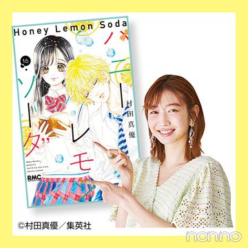 実写映画公開記念! 『ハニーレモンソーダ』にきゅんとする★ 魅力を徹底解説!