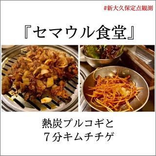 新大久保定点観測_vol. 4 【セマウル食堂で安い!旨い!な美女組会】