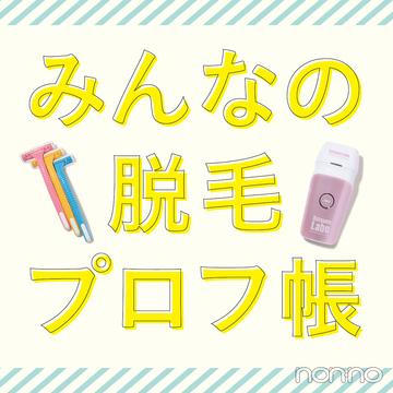 【脱毛】医療脱毛派のおすすめ部位&優秀シェーバーもご紹介!