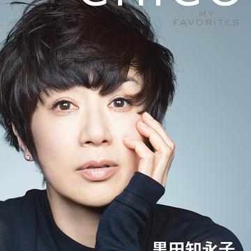 [黒田知永子さんムック]「CHICO MY FAVORITES」本日発売です!