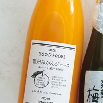 体の細胞が生き返る味 KOCHI GOOD FOODSの「季節の柑橘ジュース」