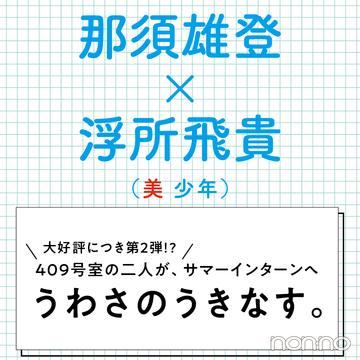 【胸キュンコンビFES!! 5位】那須雄登×浮所飛貴(美 少年) #うきなすふぉーえばー