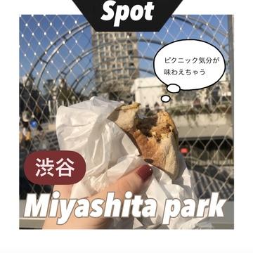 【 Spot 】都会でピクニック気分が味わえる!宮下パーク