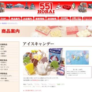 9月号付録HelloKitty保冷バッグに551のアイスキャンデー♡_1_3