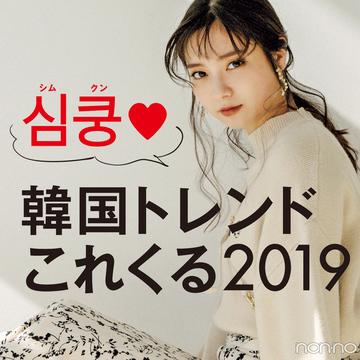 韓国LOVERに聞いた、最新ファッション&美容&アイドルetc...次にくるのはコレ!!