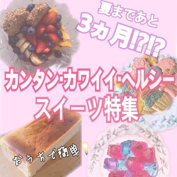 【夏まで3ヵ月!!】おうちスイーツで簡単ダイエット!vol.1