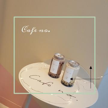 ちょっと背伸びをしたタピオカ屋さん【 Cafe no. 】