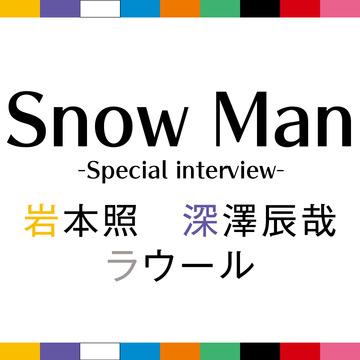 Snow Manと恋に落ちたい♡ インタビューvol.1 【岩本照・深澤辰哉・ラウール】