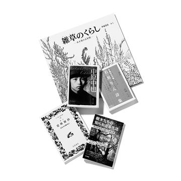 【夏の文芸エクラ大賞】詩人・伊藤比呂美さんが選ぶ「今だから読んでおきたい本」