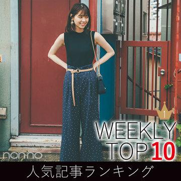 先週の人気記事ランキング|WEEKLY TOP 10【7月7日~7月13日】