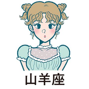9月18日~10月19日の山羊座の運勢★ アイラ・アリスの12星座占い/GIRL'S HOROSCOPE