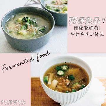 便秘解消にも! 発酵食品で痩せる★簡単スープレシピはこれ!