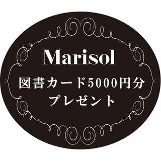 ユーザーアンケート実施中! 図書カード5000円分をプレゼント《抽選》