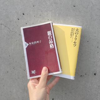 【アラフォー読書】本から読み取る心理