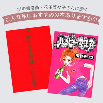 ノンノ書籍連載・花田菜々子さんに聞く「こんな私におすすめの本ありますか?」《前編》