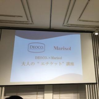 DEOCO×Marisol 大人のエチケット講座へ