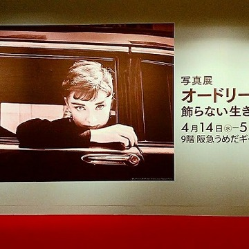 オードリー・ヘップバーン写真展「飾らない生き方」@大阪 阪急うめだ本店