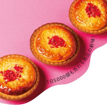 1日5000個も売れてる★BAKE CHEESE TARTの新味いちごタルト
