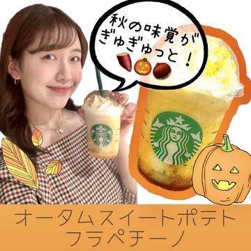 【スタバ】14日発売のオータムスイートポテトフラペチーノを飲んでみた!!