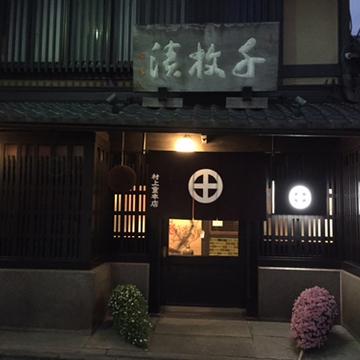 京都めぐり_1_5