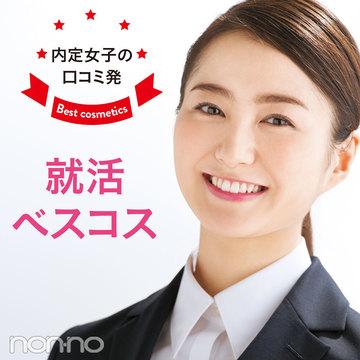 内定カクトク女子の口コミ☆就活ベストコスメはこれだ!! ♯テクつき♯社会人にもお役立ち