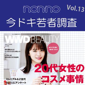 20代が美容情報を得る雑誌、1位はnon-no!【今ドキ若者調査Vol.13】