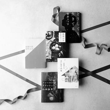 【第3回文芸エクラ大賞・書店員賞】女性書店員×現場のイチ押し!な本5選