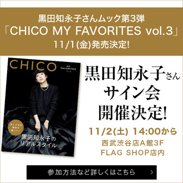 CHICO MY FAVORITES vol.3 11月2日(土)発売&サイン会のお知らせ
