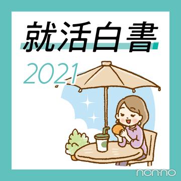 就活最新事情2021★ 化粧品メーカー勤務にOG訪問! 面接のコツ、給料の使い道までネホハホ聞いてみた!