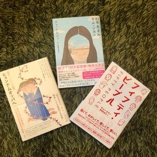 今、韓国文学がアツい!エンタメもフェミニズムも、韓国の今がここにある。