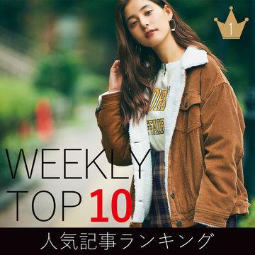 先週の人気記事ランキング|WEEKLY TOP 10【11月11日~11月17日】