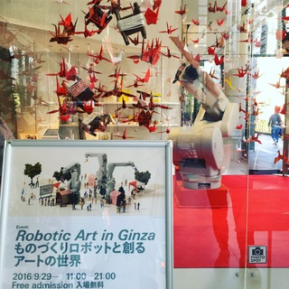 銀座で楽しむ芸術の秋 「ものづくりロボットと創るアートな世界」