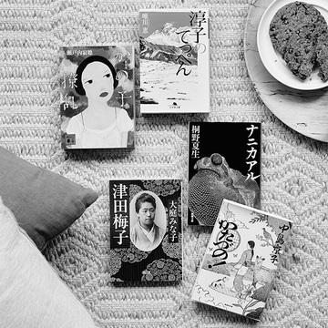 新5000円札の顔はどんな人?さまざまな人生の追体験ができる「女性の評伝小説」5選