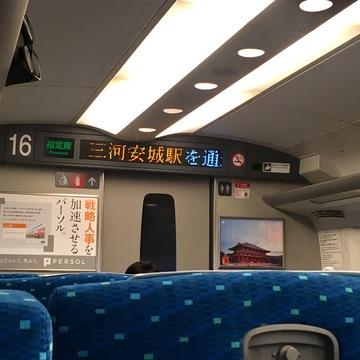 名古屋手前、「お客様にお知らせいたします」のアレ。