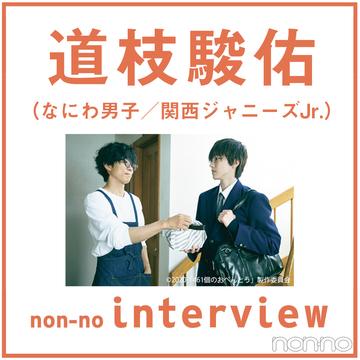 なにわ男子・道枝駿佑 映画『461個のおべんとう』インタビュー