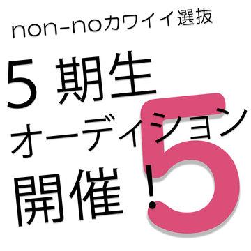 ノンノ専属読者モデル「non-noカワイイ選抜」第5期生オーディション開催!