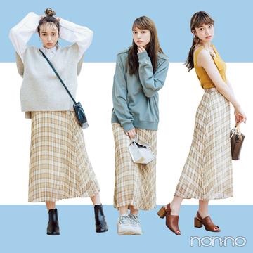 2019秋トレンド★ 今買うプリーツスカート、10月まで着回せるのはコレ!