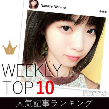 先週の人気記事ランキング|WEEKLY TOP 10【4月14日~4月20日】