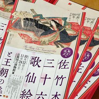 今週末の京都は、2つの博物館へ。